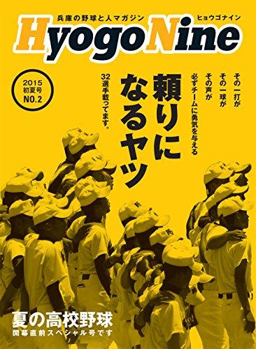 Hyogo Nine ー兵庫の野球と人マガジン No.2 2015初夏号