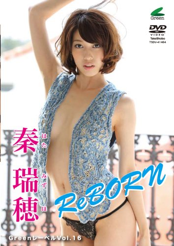 秦瑞穂 ReBORN [DVD]