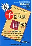 ハイローヤー臨時増刊号 続 予備試験研究本 2010 2010年 12月号 [雑誌]
