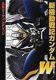 新機動戦記ガンダムW / 電撃ホビーマガジン編集部 のシリーズ情報を見る