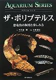 ザ・ポリプテルス―恐竜魚の飼育と楽しみ方 (アクアリウム・シリーズ)