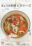 NHK きょうの料理ビギナーズ 2011年 11月号 [雑誌]