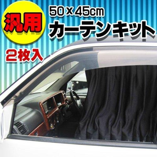 カーテン 車中泊 カーテン  車用 汎用 2枚セット
