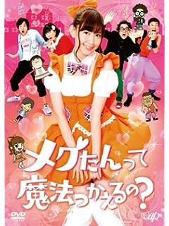 AKB48小嶋陽菜ぷにぷにボディ「男をトロかす25の秘密」 vol.01