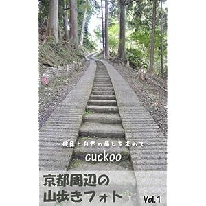 京都周辺の山歩きフォト [Kindle版]