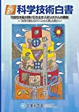 科学技術白書〈平成26年版〉可能性を最大限に引き出す人材システムの構築―「世界で最もイノベーションに適した国」へ