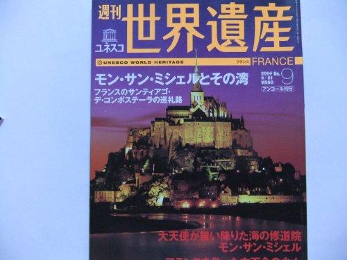 週刊 ユネスコ世界遺産 No.9 フランス   モン・サン・ミシェルとその湾