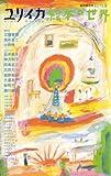 ユリイカ―詩と批評 (第34巻第3号2月臨時増刊号)
