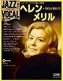 隔週刊CDつきマガジン 「JAZZ VOCAL COLLECTION(ジャズ・ヴォーカル・コレクション)」 2016年 12/27号 ヘレン・メリル