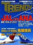 日経 TRENDY (トレンディ) 2007年 09月号