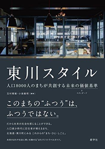東川スタイル―人口8000人のまちが共創する未来の価値基準 (まちづくりトラベルガイド)