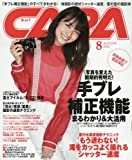 CAPA(キャパ) 2016年 08 月号 [雑誌]