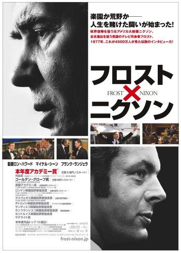 フロスト×ニクソン (フランク・ランジェラ 主演) [DVD]