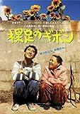 裸足のギボン[DVD]