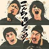 こんちきしょうめ (CD+DVD) (初回生産限定盤)