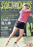 ソフトテニスマガジン 2016年 10 月号 [雑誌] -