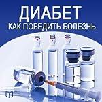 Diabetes. How to Defeat the Disease [Russian Edition]   Konstantin Ivanovskij