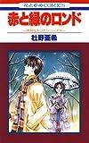 赤と緑のロンド -神林&キリカシリーズ(6)- (花とゆめコミックス)