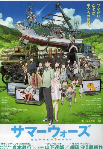 Summer Wars Poster Movie Japanese 27 x 40 In - 69cm x 102cm Sumiko Fuji Ryûnosuke Kamiki Ayumu Saitô Nanami Sakuraba