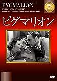 ピグマリオン[DVD]