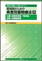 薬剤師のための疾患別薬物療法 3 心臓・血管系疾患/腎疾患/泌尿・生殖器疾患
