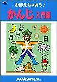 おぼえちゃおう! かんじ入門編 (DVDビデオ) (おぼえちゃおう!シリーズ)