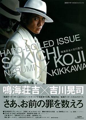 仮面ライダーW公式フォトブック 鳴海荘吉×吉川晃司 HARD-BOILED ISSUE (グライドメディアムック)