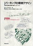 パーキングの環境デザイン―駐車空間の計画・設計ハンドブック