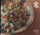 お気に入りの米料理