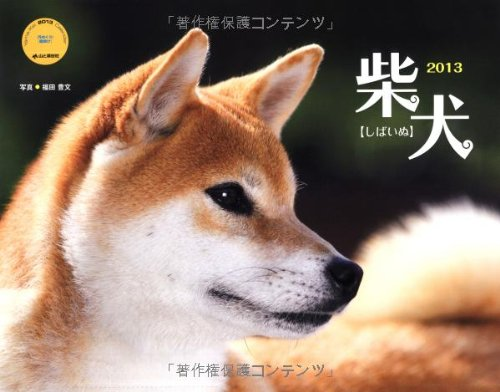 柴犬 (ヤマケイカレンダー2013 Yama-Kei Calendar 2013)
