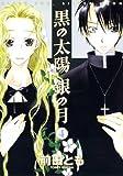 黒の太陽 銀の月 (4) (ウィングス・コミックス)