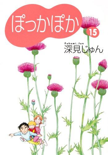 ぽっかぽか 15 (YOU漫画文庫)