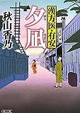 漢方医・有安 夕凪 (朝日文庫)