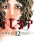 欲望の聖女 令嬢テレジア(12) フラワーコミックススペシャル