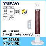 ユアサ タワー扇 フルリモコンタイプ YT-776SR ピンク