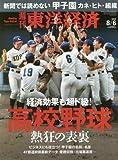 週刊東洋経済 2016年8/6号 [雑誌](高校野球 熱狂の表裏)