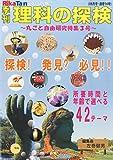季刊 理科の探検 (RikaTan) 2015年 08月号 丸ごと自由研究特集3号