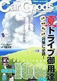 Car Goods Magazine (カーグッズマガジン) 2010年 09月号 [雑誌]