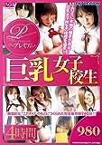 ザ・プレミアム・巨乳女子校生4時間980 [DVD]