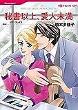 秘書ヒロインセット vol.8 (ハーレクインコミックス)