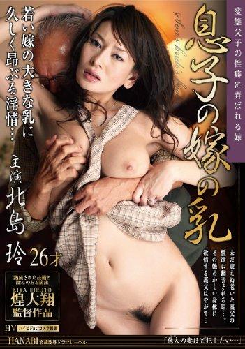 息子の嫁の乳 北島玲 [DVD]