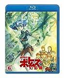 装甲騎兵ボトムズ 幻影篇 6[Blu-ray/ブルーレイ]