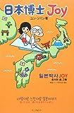 日本博士JOY 韓国ネット内の反応