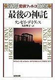密偵ファルコ 最後の神託 (光文社文庫)