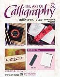 趣味のカリグラフィーレッスン 2014年 1/22号 [分冊百科]