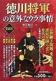 徳川将軍の意外なウラ事情(愛蔵版)