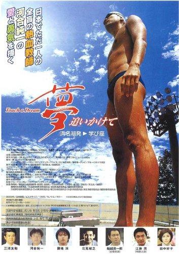yume-oikakete-poster-de-pelicula-japones-en-11-x-17-28-cm-x-44-cm-jun-eto-eiichiro-funakoshi-ryo-kaw