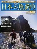 週刊 日本の魚釣り 2014年 4/23号 [分冊百科]