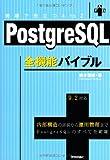 PostgreSQL全機能バイブル