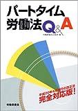 パートタイム労働法Q&A